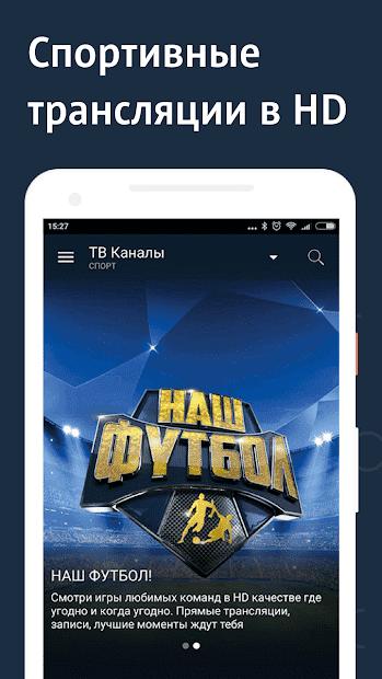скачать бесплатно приложение фонбет для андроид