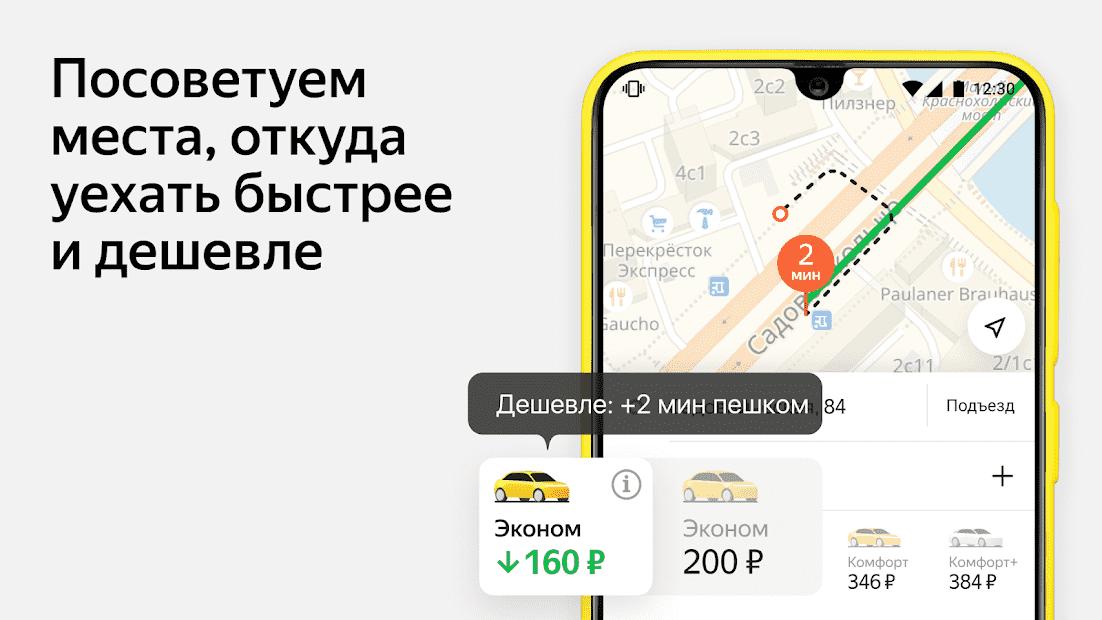 яндекс таксометр apk